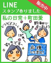 私の日常+町田愛