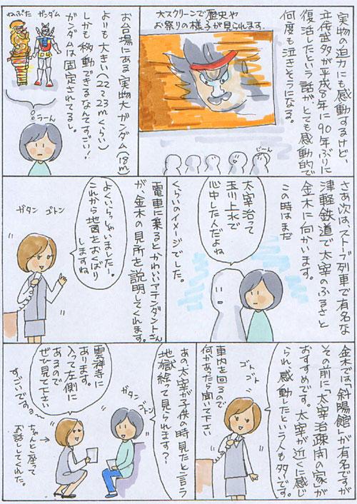 Tuga5_3