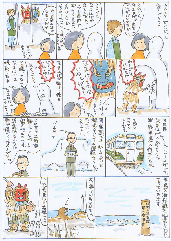 Akita6