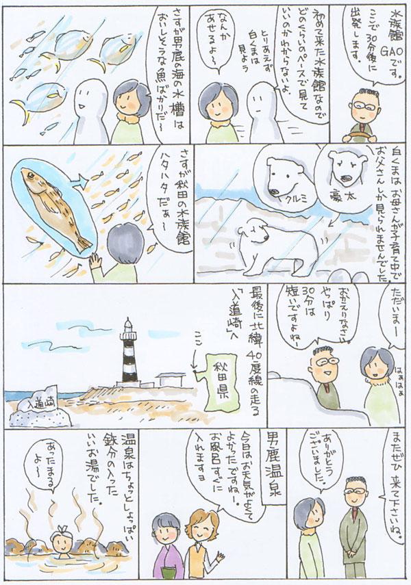 Akita7