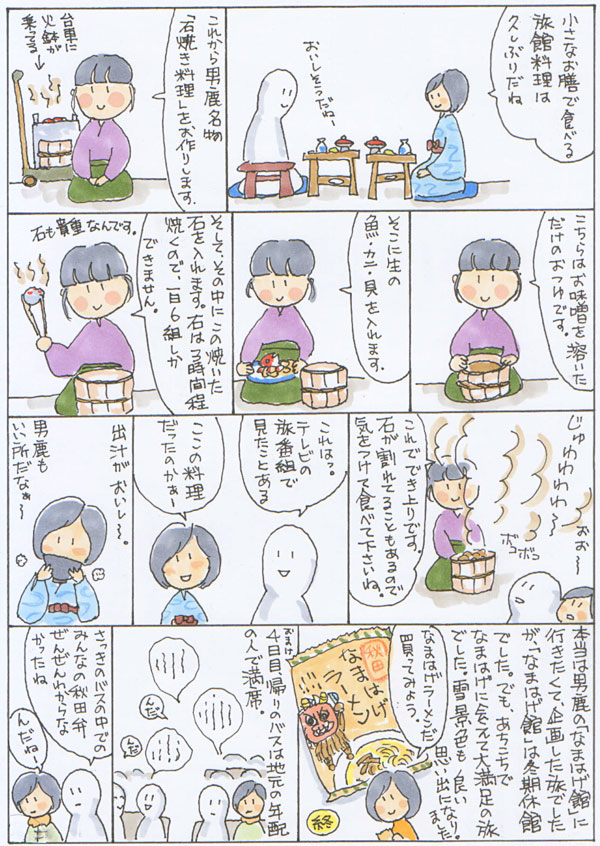 Akita8