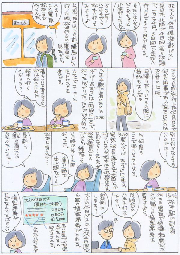 Matumoto1_2