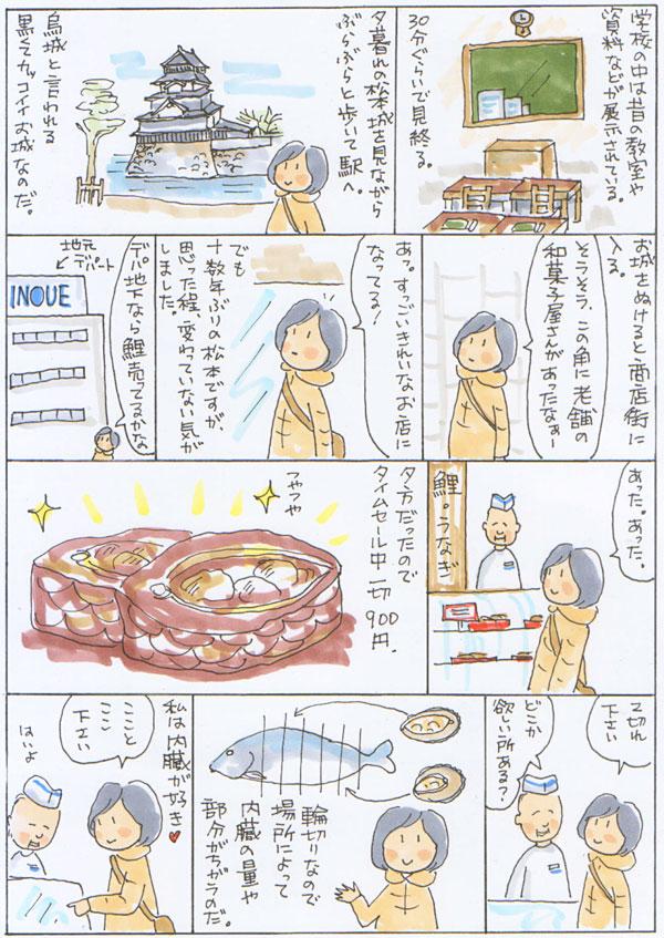 Matumoto3