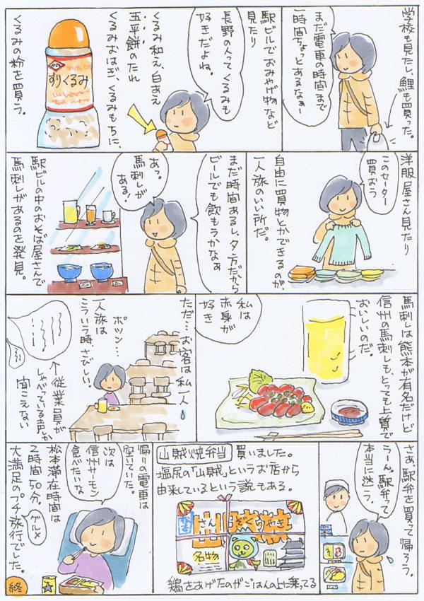 Matumoto4